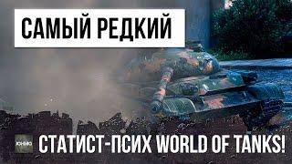 САМЫЙ РЕДКИЙ СТАТИСТ ПСИХ 4К WN8 НА ОБ.140 WORLD OF TANKS!