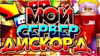 МОЯ КОНФА В ДС  [Hypixel Sky Wars Mini-Game Minecraft]