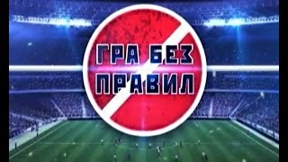 Гра без правил за 31.05.2015