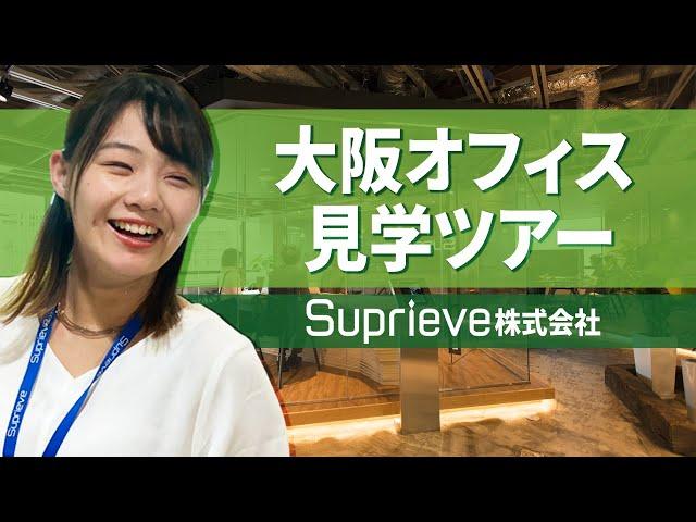 Suprieve株式会社大阪本社 オフィス見学ツアー ver1.3