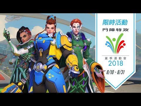 【節慶活動】《鬥陣特攻》夏季運動會 2018 年