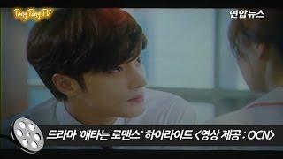 [ HIGHLIGHT PREVIEW ] MY SECRET ROMANCE 애타는로맨스 SUNG HOON 성훈 송지은 Song Ji Eun  Video by Tong Tong TV