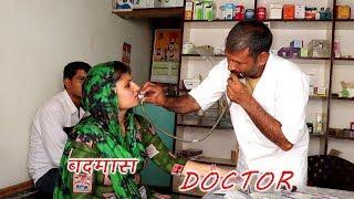 बदमाश डॉक्टर || ज्ञानी बिरजा | Video By Mukesh Sain