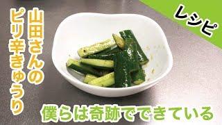 mqdefault - 【絶品!美味しい!!】山田さんのピリ辛きゅうりを作ってみました!レシピ!!