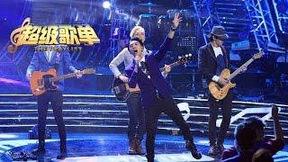 《超级歌单》第一期 黄龄大胆示爱张信哲 郁可唯重现邓丽君经典【1080P】 20150628
