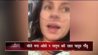 कोरोना संक्रमितको आवाज : लापरवाही महंगो पर्नेछ, नेपाल संकट उन्मुख ! - POWER NEWS