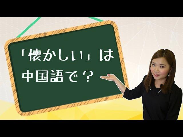 【丸々暗記中国語-018】「懐かしい」は中国語で?