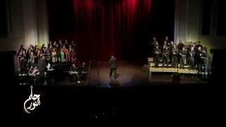 تحميل اغاني أغنية الواد ده ماله ومالي في حفل افتتاح مبادرة حلم النور - كورال القاهرة الأحتفالي MP3