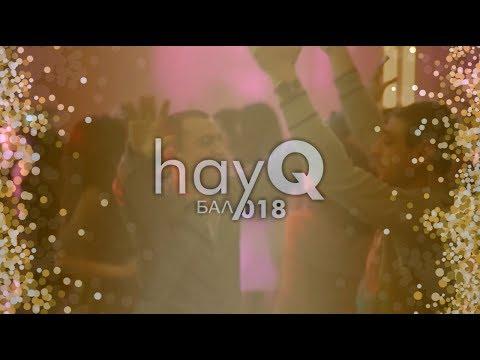 hayQ-бал / 8 января / сбор гостей 17:30 / МТБЦ «Пилот», Аэровокзальная, 10