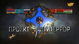 Документальный фильм «Проект Антитеррор»