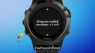 Garmin Tips  การวัด Lactate Threshold