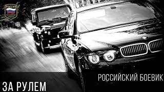 Криминальный боевик - ЗА РУЛЕМ 2017 / Новинка русского криминала