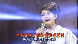 坂本冬美-女のためいき-負心的人中譯