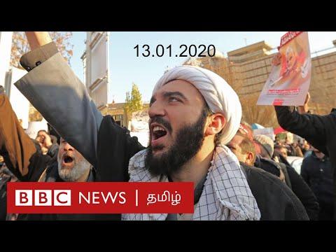 பிபிசி தமிழ் தொலைக்காட்சி செய்தியறிக்கை | BBC Tamil TV News 13/01/2020