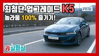 [오피셜] 최첨단 사양이 다~들어가 있는 K5의 놀라움 100%즐기기!!ㅣ캬실험실 8편
