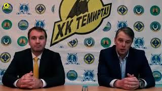 Пресс конференция «Темиртау» - «Алматы»