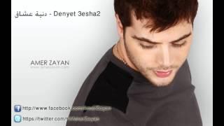 تحميل و مشاهدة دنية عشاق - عامر زيان / Amer Zayan - Denyet 3esha2 MP3