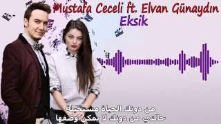 Mustafa Ceceli Ft. Elvan Günaydın - Eksik مترجمة