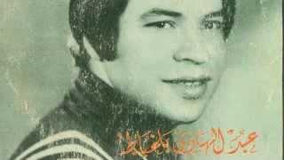 ارحميني   استديو - عبدالهادي بلخياط تحميل MP3