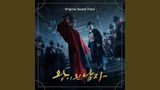Serenade II (Soun's Theme)