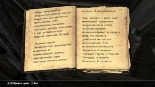 Daedric Book - мод на Skyrim [RUS]