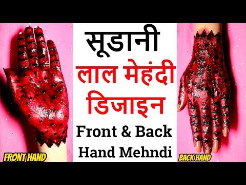 Front Back Hand Sudanese Mehndi No Space Mehndi Design With Red