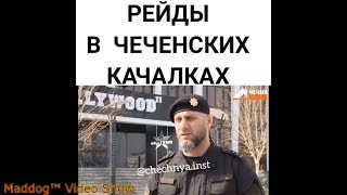 Рейды в чеченских качалках