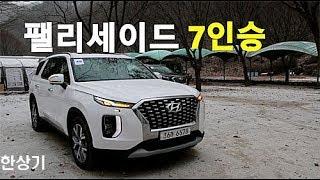 현대 팰리세이드 2.2 디젤 7인승 시승기 1부, 편의 장비와 2, 3열 상세 리뷰(2020 Hyundai Palisade Review) - 2018.12.11
