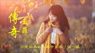王菲《傳奇》只是因為在人群中 多看了你一眼 ... Faye Wong (原唱、曲:李健 詞:左右)♥ ♪♫*•