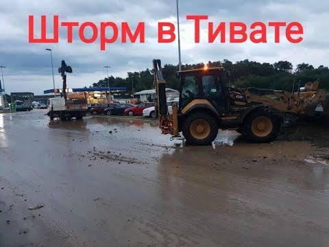 Шторм в Тивате в Черногориии 23.09.2020