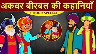 अकबर बीरबल की कहानियाँ - Hindi Kahaniya | Moral Stories | Bedtime Stories | Hindi Fairy Tales