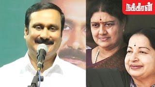 அம்மா சின்னம்மா குட்டியம்மா Anbumani Teasing ADMK Party Memebers & Jayalalitha