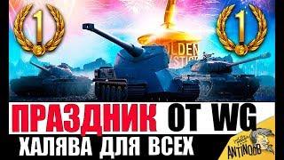 ПРАЗДНИК В WoT! ХАЛЯВА от WG ДЛЯ ВСЕХ в World of Tanks
