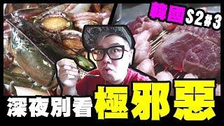 深夜別看極邪惡!鮑魚龍蝦海鮮鍋+濟州豬【韓國Vlog S2#3】