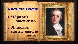 Уильям Блейк (читает Станислав Песцов)