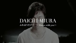 """三浦大知 (Daichi Miura) / ふれあうだけで ~Always with you~ -Music Video- from """"BEST"""" (2018/3/7 ON SALE)"""