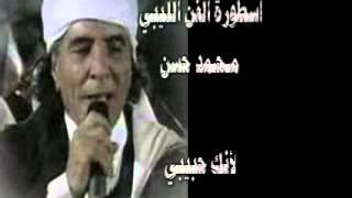 مازيكا محمد حسن - لأنك حبيبي تحميل MP3