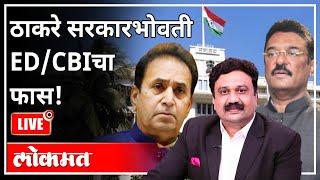 महायुद्ध LIVE – ठाकरे सरकारभोवती ED/CBIचा फास! | With Ashish Jadhao | Anil Deshmukh | Atul Kulkarni