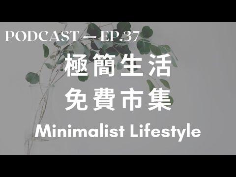 极简主义 Minimalist Lifestyle