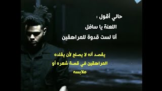 The Weeknd - Reminder مترجمة + شرح