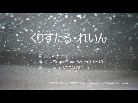 【VOCALOID Ken】くりすたる・れいん(オリジナル曲)歌わせてみた