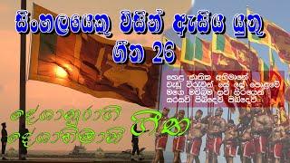 Sri Lanka Deshabhimani Songs - Deshabhimani Gee - Sindu and Music