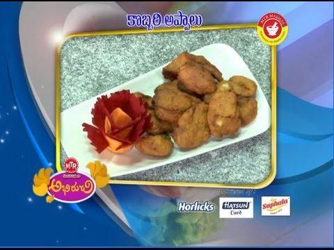 , title : 'Abhiruchi - Kobbari  Appalu - కొబ్బరి అప్పాలు