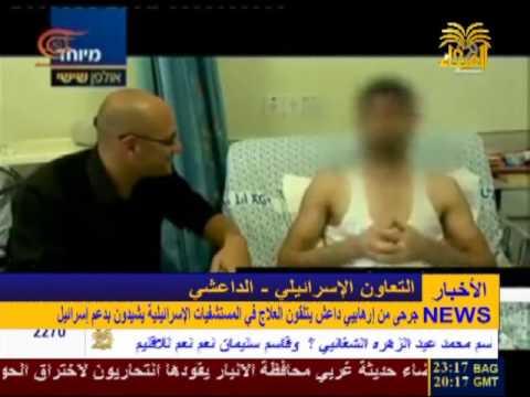 جرحى من إرهابيي داعش يتلقون العلاج في المستشفيات الإسرائيلية و يشيدون بدعم إسرائيل