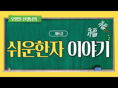 [동부 평생교육 TV] 쉬운한자 이야기 6강