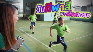 วันกีฬาสีของน้องเกรซ | NSIS Sport Day