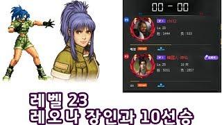 [kof98] 2019년 첫 10선승 스탈트~(19.1.1)