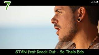 MY TOP 10 GREEK SONGS