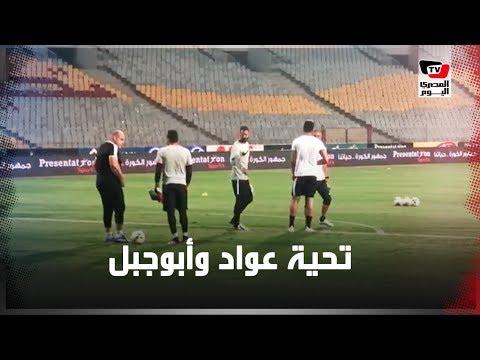 أحمد عادل عبدالمنعم يذهب لتحية عواد وأبوجبل قبل انطلاق مباراة الزمالك والمقاصة
