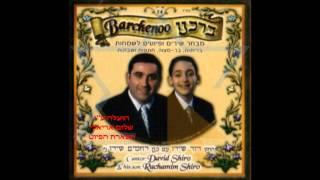 נעים זמירות ישראל החזן והפייטן ר' דוד שירו מחרוזת לחתן ביאת